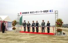 東近江市メガソーラー発電所竣工式